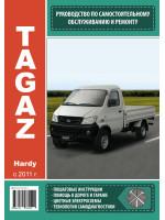 Tagaz Hardy (ТагАЗ Харди). Руководство по ремонту, инструкция по эксплуатации. Модели с 2011 года выпуска, оборудованные бензиновыми двигателями
