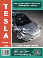 Tesla model 3 (Тесла модель 3). Руководство по ремонту, инструкция по эксплуатации. Модели с 2016 года выпуска, оборудованные электродвигателями