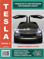Tesla model X (Тесла модель Икс). Руководство по ремонту, инструкция по эксплуатации. Модели с 2015 года выпуска, оборудованные электродвигателями