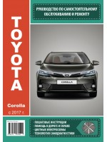 Toyota Corolla (Тойота Королла). Руководство по ремонту, инструкция по эксплуатации. Модели с 2017 года выпуска, оборудованные бензиновыми и дизельными двигателями