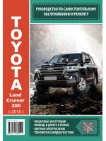 Toyota Land Cruiser 200 (Тойота Ленд Крузер 200). Руководство по ремонту, инструкция по эксплуатации. Модели с 2015 года выпуска, оборудованные дизельными двигателями.