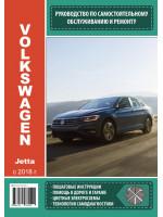VW Jetta (Фольксваген Джета). Руководство по ремонту, инструкция по эксплуатации. Модели с 2018 года выпуска, оборудованные бензиновыми и дизельными двигателями.