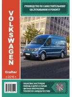 Volkswagen Crafter (Фольксваген Крафтер). Руководство по ремонту, инструкция по эксплуатации. Модели с 2016 года выпуска, оборудованные дизельными двигателями