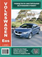 Volkswagen Eos (Фольксваген Эос). Руководство по ремонту, инструкция по эксплуатации. Модели с 2006 года выпуска, оборудованные бензиновыми и дизельными двигателями