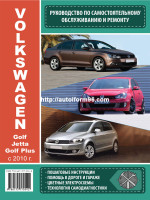 Volkswagen Golf / Jetta / Golf Plus (Фольксваген Гольф 5 / Джетта / Гольф Плюс). Руководство по ремонту, инструкция по эксплуатации. Модели с 2010 года выпуска, оборудованные бензиновыми и дизельными двигателями