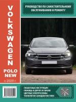 VW Polo (Фольксваген Поло). Руководство по ремонту, инструкция по эксплуатации. Модели с 2020 года выпуска, оборудованные бензиновыми и дизельными двигателями.