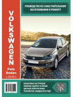 VW  Polo / Polo Sedan (Фольксваген Поло / Поло Седан). Руководство по ремонту, инструкция по эксплуатации. Модели с 2015 года выпуска, оборудованные бензиновыми и дизельными двигателями.