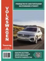 Volkswagen Touareg (Фольксваген Туарег). Руководство по ремонту, инструкция по эксплуатации. Модели с 2018 года выпуска, оборудованные бензиновыми и дизельными двигателями.