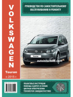 Volkswagen Touran (Фольксваген Туран). Руководство по ремонту, инструкция по эксплуатации. Модели с 2015 года выпуска, оборудованные бензиновыми и дизельными двигателями