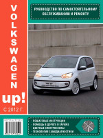 Volkswagen Up! (Фольксваген Ап!). Руководство по ремонту, инструкция по эксплуатации. Модели с 2012 года выпуска, оборудованные бензиновыми двигателями