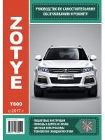 Zotye T600 (Зоти Т600). Руководство по ремонту, инструкция по эксплуатации. Модели с 2017 года выпуска, оборудованные бензиновыми двигателями