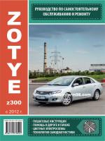 Zotye Z300 (Зоти З300). Руководство по ремонту, инструкция по эксплуатации. Модели с 2012 года выпуска, оборудованные бензиновыми двигателями