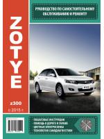 Zotye Z300 (Зоти З300). Руководство по ремонту, инструкция по эксплуатации. Модели с 2015 года выпуска, оборудованные бензиновыми двигателями