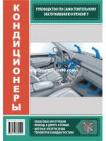 Автомобильные кондиционеры. Руководство по ремонту, инструкция по эксплуатации.