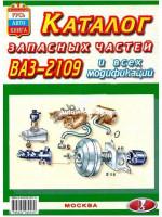 Лада (ВАЗ) 2109 (Lada (VAZ) 2109). Каталог запасных частей