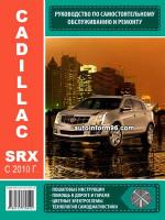 Cadillac SRX (Кадиллак СРХ). Руководство по ремонту, инструкция по эксплуатации. Модели с 2010 года выпуска, оборудованные бензиновыми двигателями