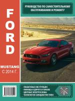Ford Mustang (Форд Мустанг). Руководство по ремонту, инструкция по эксплуатации. Модели с 2014 года выпуска, оборудованные бензиновыми двигателями