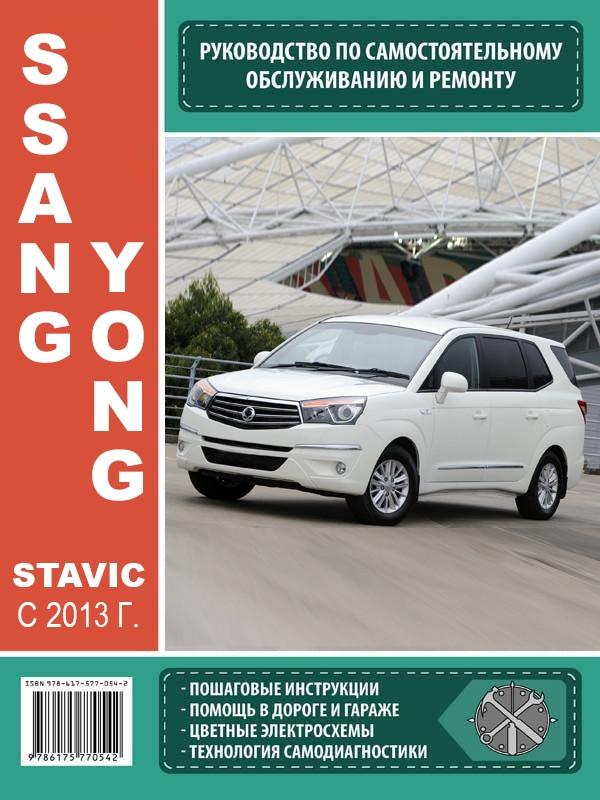 руководство по ремонту ssangyong new actyon бензин скачать