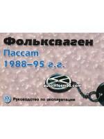 Volkswagen Passat (Фольксваген Пассат). Руководство по эксплуатации. Модели с 1988 по 1995 год выпуска, оборудованные бензиновыми и дизельными двигателями