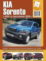 Kia Sorento (Киа Соренто). Руководство по ремонту, инструкция по эксплуатации. Модели с 2005 года выпуска, оборудованные бензиновыми и дизельными двигателями.
