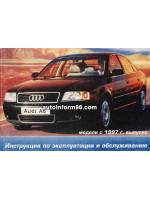 Audi A6 (Ауди А6). Инструкция по эксплуатации, техническое обслуживание. Модели с 1997 года выпуска, оборудованные бензиновыми двигателями