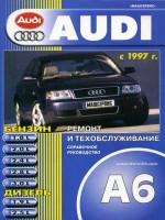 Audi А6 (Ауди А6). Руководство по ремонту, инструкция по эксплуатации. Модели с 1997 года выпуска, оборудованные бензиновыми и дизельными двигателями