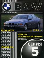 BMW 5 (БМВ 5). Руководство по ремонту, инструкция по эксплуатации. Модели с 1995 года выпуска, оборудованные бензиновыми и дизельными двигателями