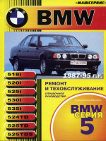 BMW 5 (БМВ 5). Руководство по ремонту, инструкция по эксплуатации. Модели с 1987 по 1995 год выпуска, оборудованные бензиновыми и дизельными двигателями