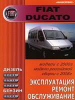 Fiat Ducato (Фиат Дукато). Руководство по ремонту, инструкция по эксплуатации. Модели с 2000 года выпуска, оборудованные бензиновыми и дизельными двигателями.