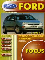 Ford Focus (Форд Фокус). Руководство по ремонту, инструкция по эксплуатации. Модели с 1998 года выпуска, оборудованные бензиновыми и дизельными двигателями