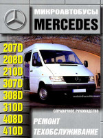 Mercedes-Benz 207D / 208D / 210D / 307D / 308D / 310D / 408D / 410D (Мерседес 207Д / 208Д / 210Д / 307Д / 308Д / 310Д / 408Д / 410Д). Руководство по ремонту, инструкция по эксплуатации. Модели, оборудованные дизельными двигателями