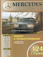 Mercedes 124 (Мерседес 124). Руководство по ремонту, инструкция по эксплуатации. Модели с 1985 года выпуска, оборудованные бензиновыми и дизельными двигателями.