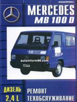 Mercedes MB 100D (Мерседес МБ 100Д). Руководство по ремонту, инструкция по эксплуатации. Модели с 1987 по 1993 год выпуска, оборудованные дизельными двигателями