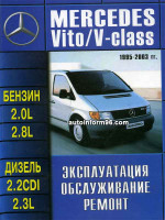 Mercedes Vito (Мерседес Вито). Руководство по ремонту. Модели 1995 года выпуска, оборудованные бензиновыми и дизельными двигателями