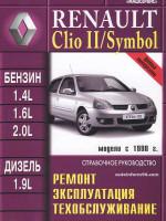 Renault Clio / Clio II / Symbol (Рено Клио / Клио 2 / Символ). Руководство по ремонту, инструкция по эксплуатации. Модели с 1998 года выпуска, оборудованные бензиновыми и дизельными двигателями