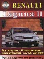 Renault Laguna II (Рено Лагуна 2). Руководство по ремонту, инструкция по эксплуатации. Модели с 2001 года выпуска, оборудованные бензиновыми двигателями