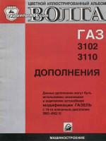 ГАЗ 3110 / 3102 Волга (GAZ 3110 / 3102). Цветной иллюстрированный альбом.