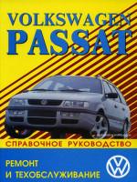 Volkswagen Passat (Фольксваген Пассат). Руководство по ремонту, инструкция по эксплуатации. Модели с 1988 по 1996 год выпуска, оборудованные бензиновыми и дизельными двигателями