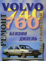 Volvo 740 / 760 (Вольво 740 /760). Руководство по ремонту. Модели с 1982 года выпуска, оборудованные бензиновыми и дизельными двигателями
