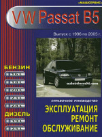 Volkswagen Passat B5 (Фольксваген Пассат Б5). Руководство по ремонту, инструкция по эксплуатации. Модели с 1996 по 2005 год выпуска, оборудованные бензиновыми и дизельными двигателями