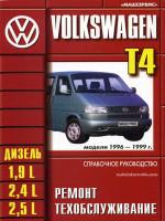 Volkswagen Transporter (Фольксваген Транспортер). Руководство по ремонту, инструкция по эксплуатации. Модели с 1996 по 1999 год выпуска, оборудованные дизельными двигателями