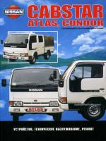 Nissan Cabstar (Ниссан Кабстар). Руководство по ремонту. Модели с 1984 по 1996 год выпуска, оборудованные бензиновыми и дизельными двигателями