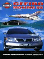 Nissan Maxima QX / Cefiro (Ниссан Максима Кью-Икс / Цефиро). Руководство по ремонту, инструкция по эксплуатации. Модели с 1994 по 2001 год выпуска, оборудованные бензиновыми двигателями