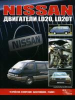 Двигатели Nissan (Ниссан) LD20 / LD20T. Устройство, руководство по ремонту, техническое обслуживание