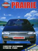 Nissan Prairie (Ниссан Прерия). Руководство по ремонту. Модели с 1988 по 1996 год выпуска, оборудованные бензиновыми двигателями