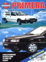 Nissan Primera (Ниссан Примера). Руководство по ремонту, инструкция по эксплуатации. Модели с 1990 года выпуска, оборудованные бензиновыми и дизельными двигателями