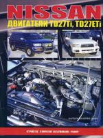 Двигатели Nissan (Ниссан) TD27Ti / TD27ETi. Устройство, руководство по ремонту, техническое обслуживание