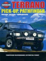 Nissan Terrano  / Pathfinder / Pick-up (Ниссан Террано / Патфайндер / Пик-ап). Руководство по ремонту, инструкция по эксплуатации. Модели с 1985 по 1994 год выпуска, оборудованные бензиновыми и дизельными двигателями