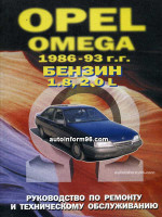 Opel Omega (Опель Омега). Руководство по ремонту, инструкция по эксплуатации. Модели с 1986 по 1993 год выпуска, оборудованные бензиновыми двигателями