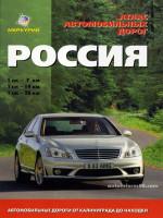 Россия. Атлас автодорог